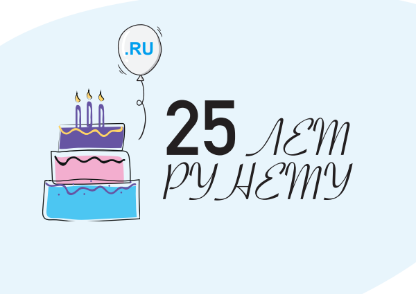 Что значит рунет. что такое рунет? рунет после распада