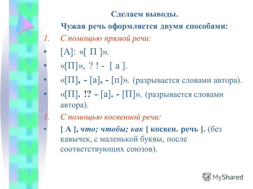 Как пишется и что такое прямая речь в русском языке