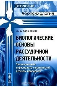 12.3. мышление человека и рассудочная деятельность животных