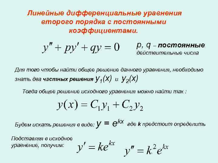 Лекции: лекция 5. дифференциальные уравнения..