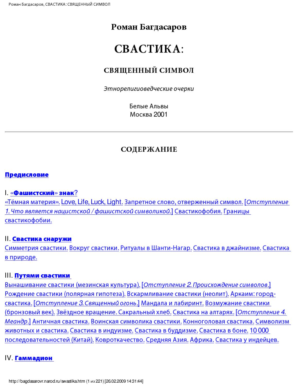 Свастика — энциклопедия коммунист.ru