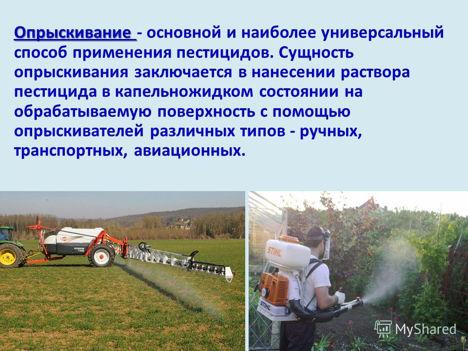 Кишечный пестицид