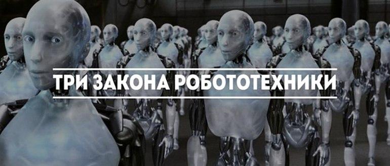 Законы робототехники