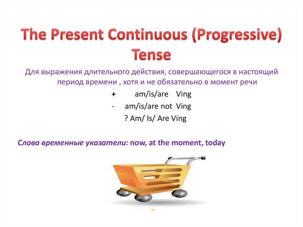Present continuous - настоящее длительное время в английском