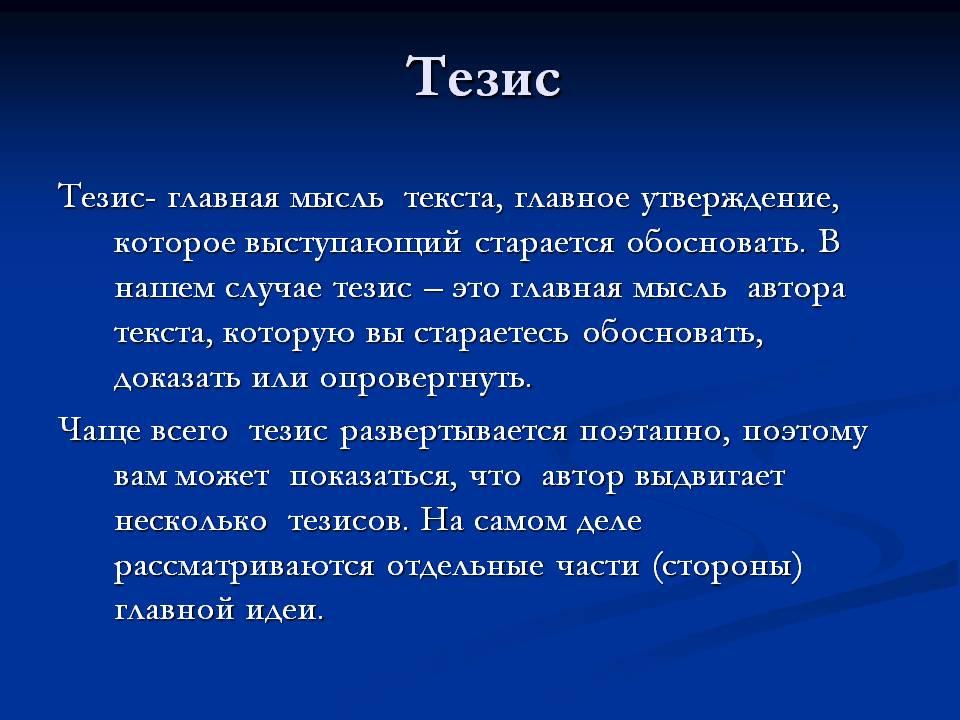 Что такое тезис в русском языке и литературе - примеры и значение