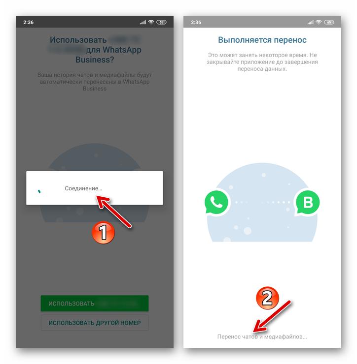 Whatsapp business: что такое бизнес-аккаунт в ватсапе, как сделать с компьютера или телефона