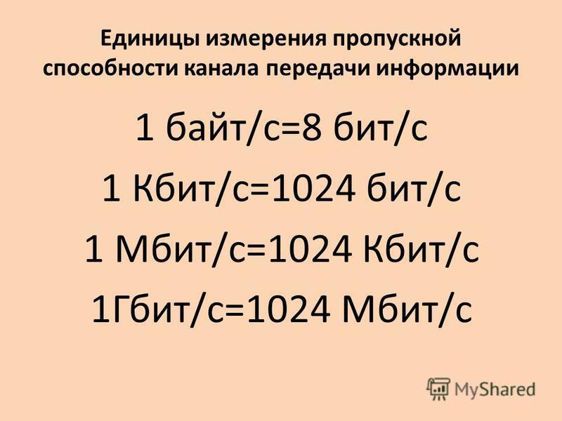 Коротко о единицах измерения в компьютерных сетях или что такое пропуская способность канала связи