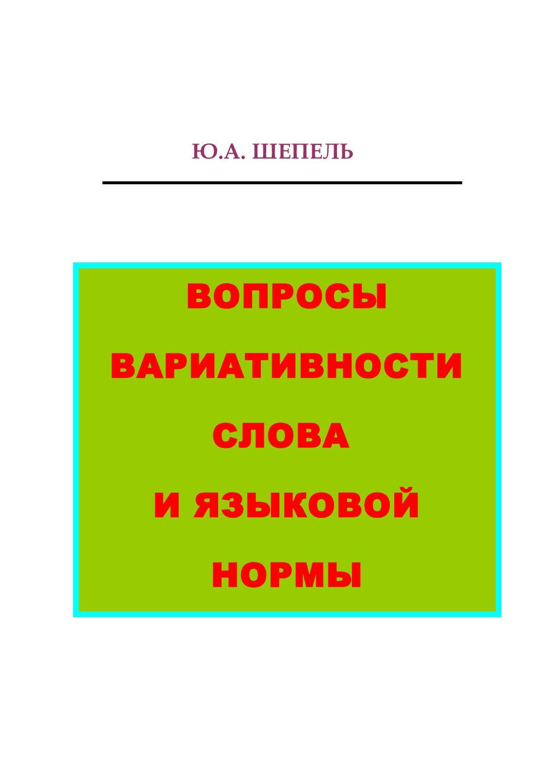 Viii. лексикология