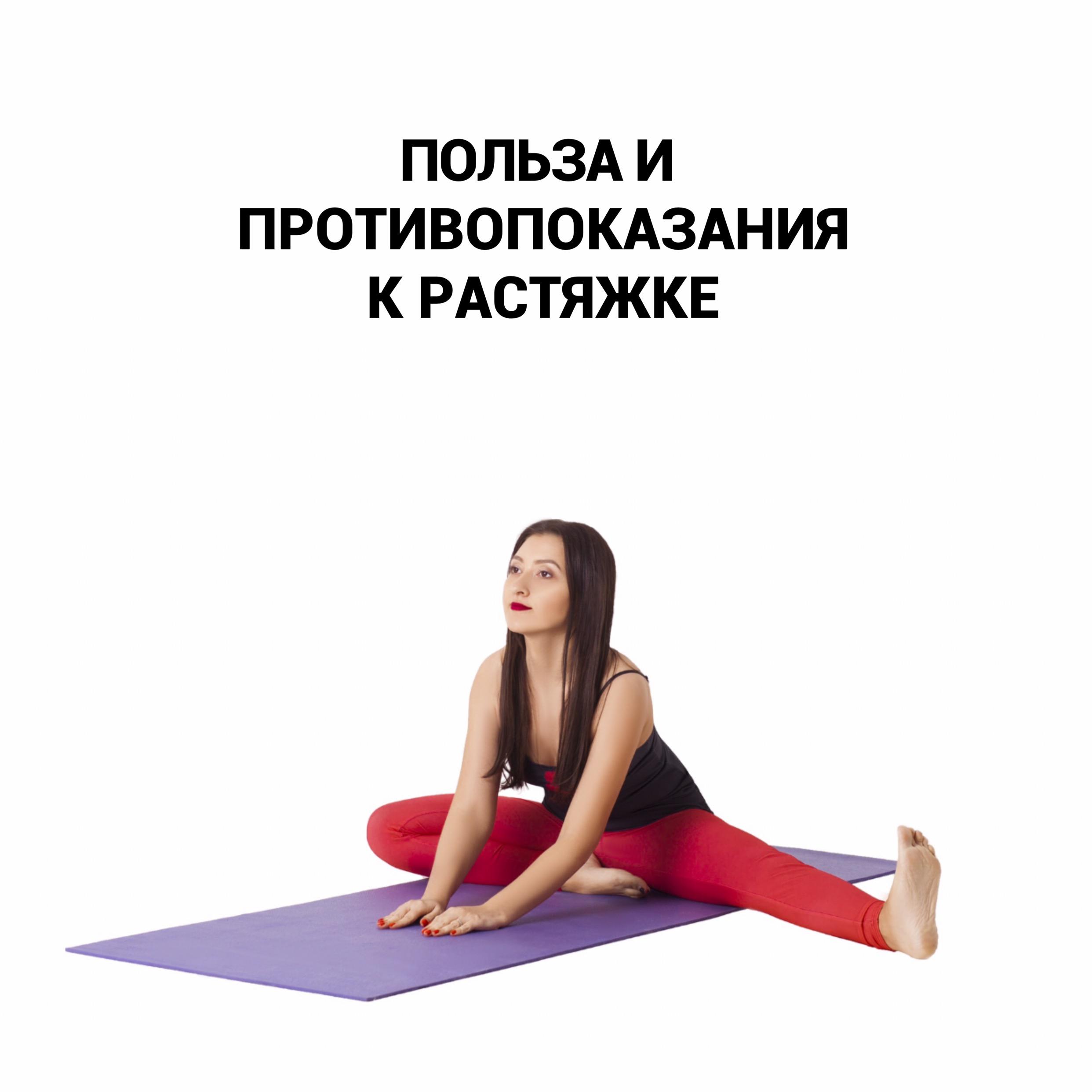 Что такое стретчинг в фитнесе и для чего он нужен, чем опасен, упражнения, фото, видео