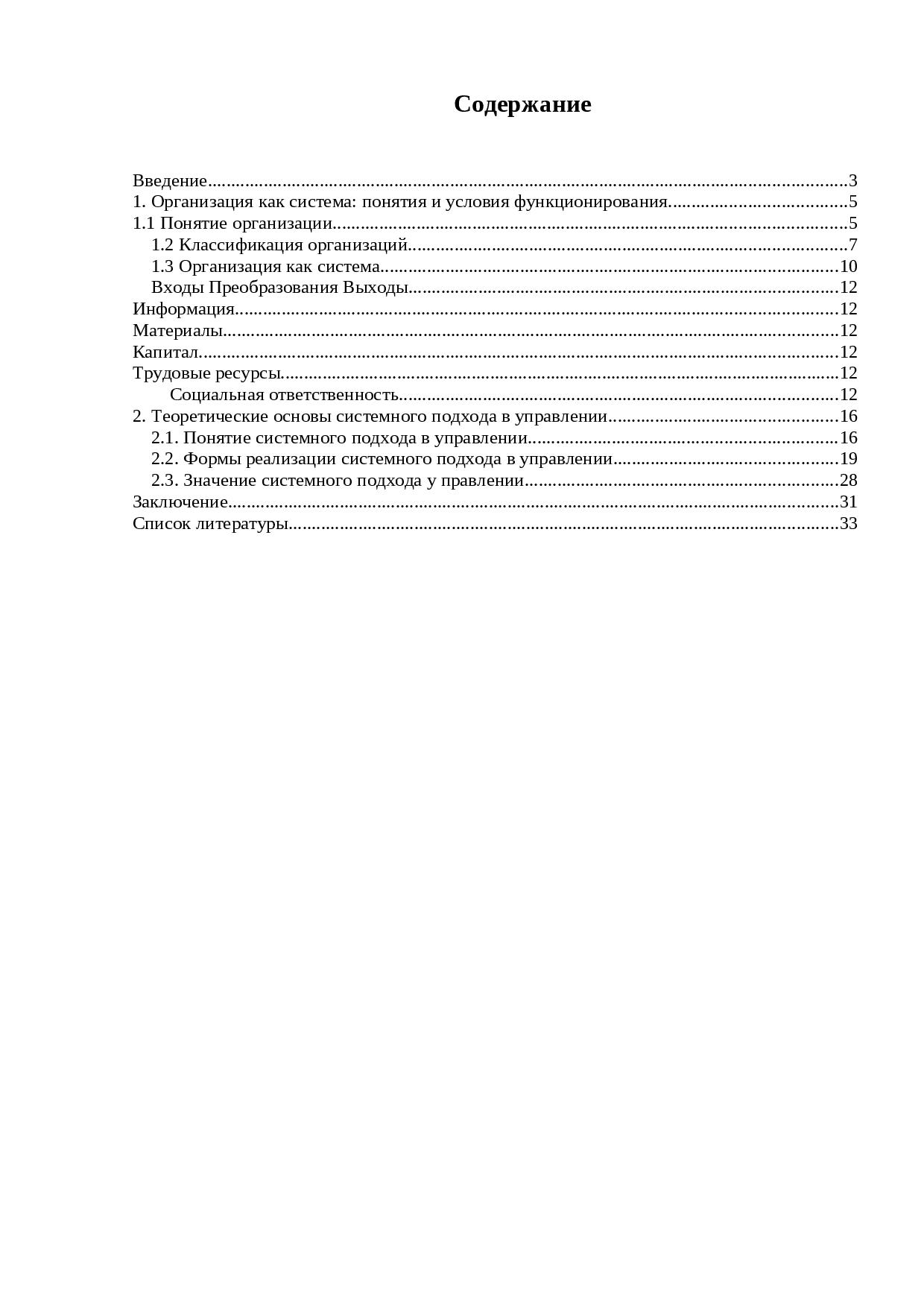 Системный подход — википедия