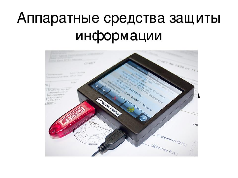 Об утверждении положения о разработке, производстве, реализации и эксплуатации шифровальных (криптографических) средств защиты информации (положение пкз-2005) (с изменениями на 12 апреля 2010 года), приказ фсб россии от 09 февраля 2005 года №66
