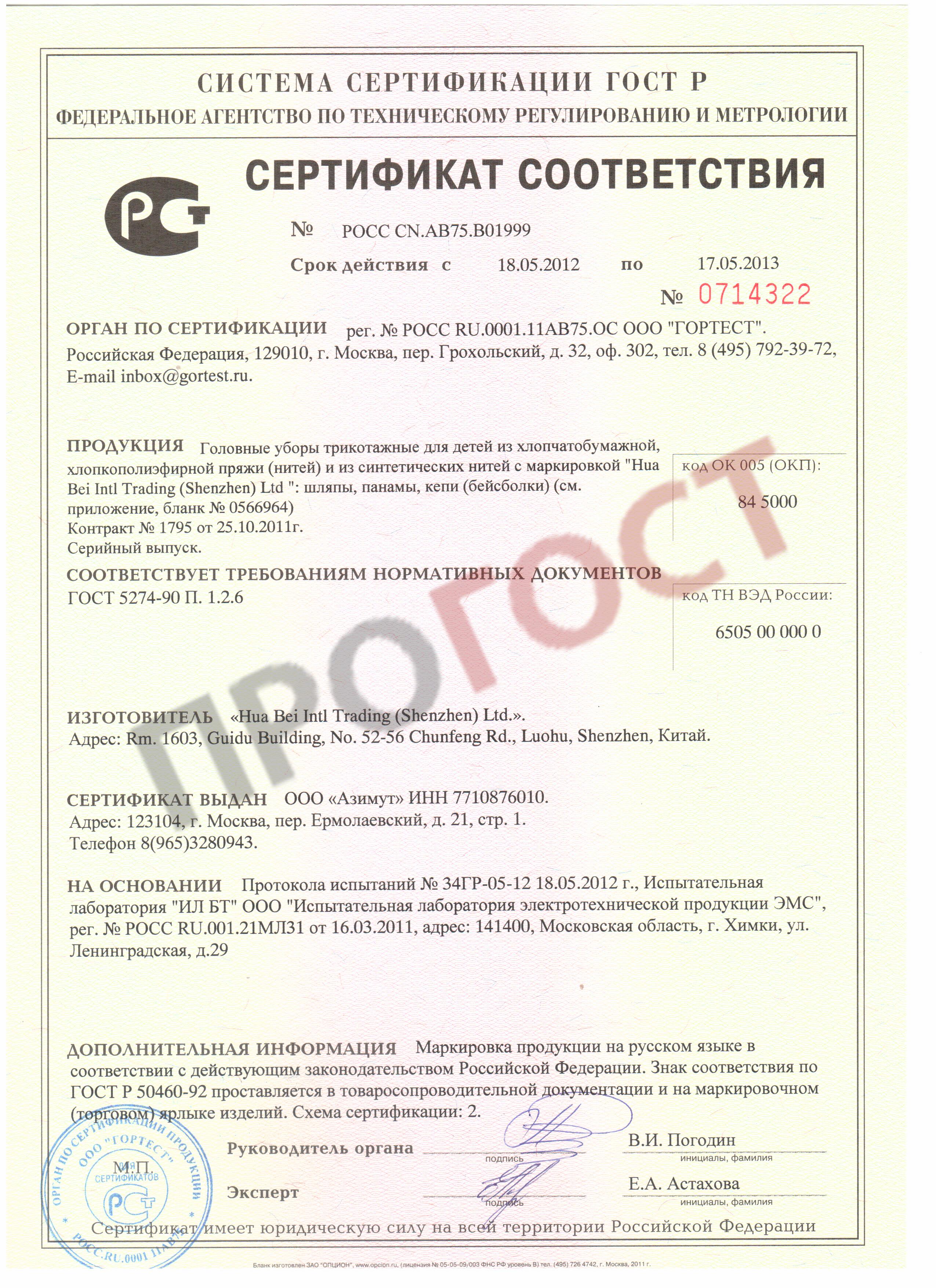 Особенности получения и составления отказного письма о сертификации товара