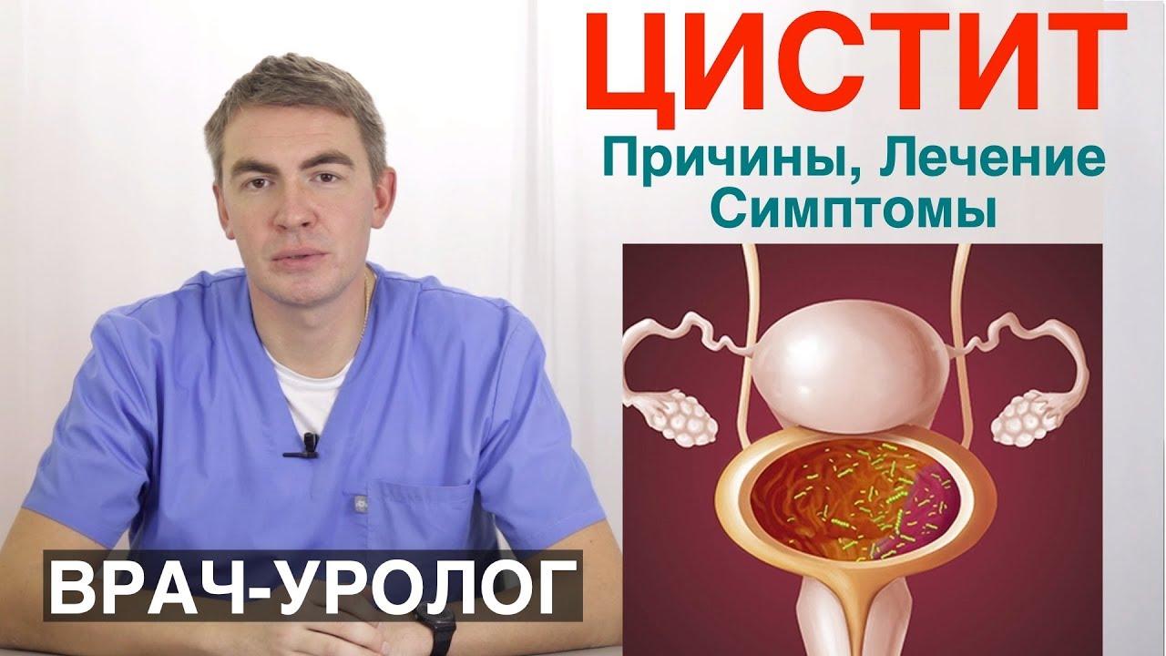 Цистит у женщин: симптомы, лечение. чем лечить цистит за 1 день