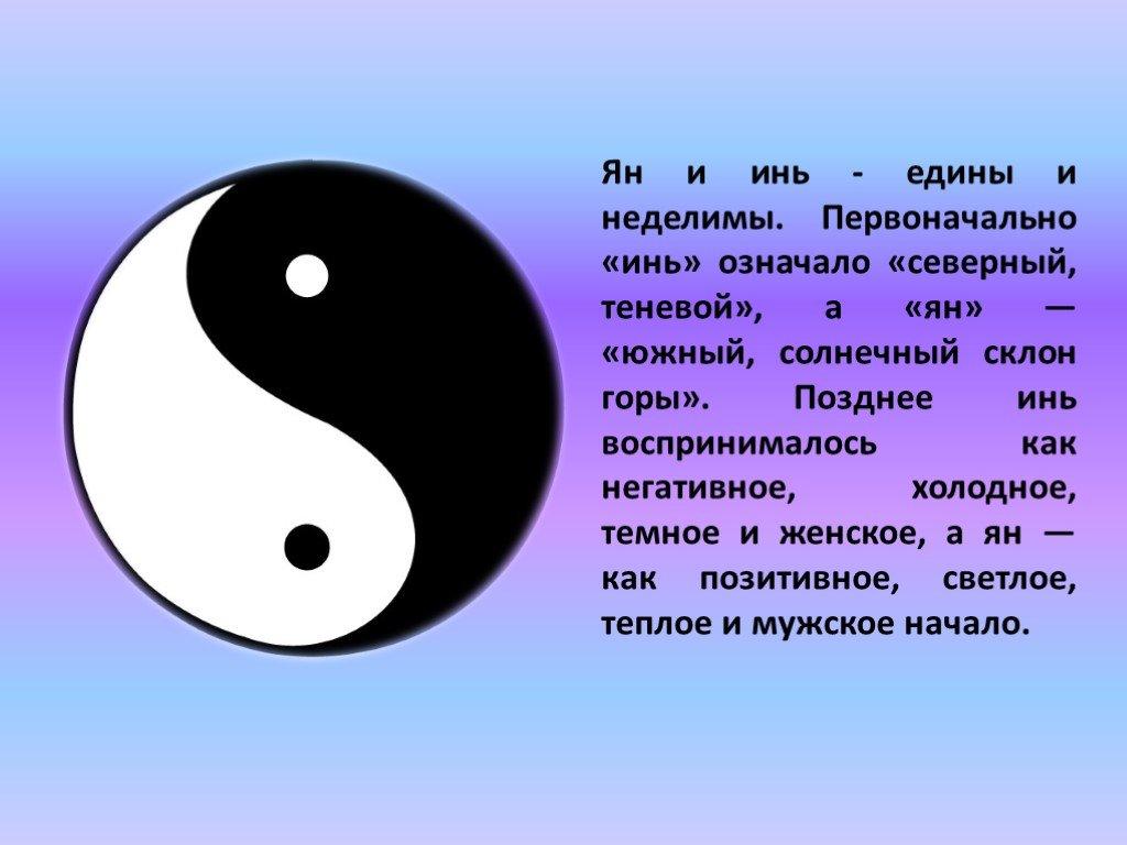 Инь - это женщина или мужчина? описание, расшифровка, особенности - psychbook.ru