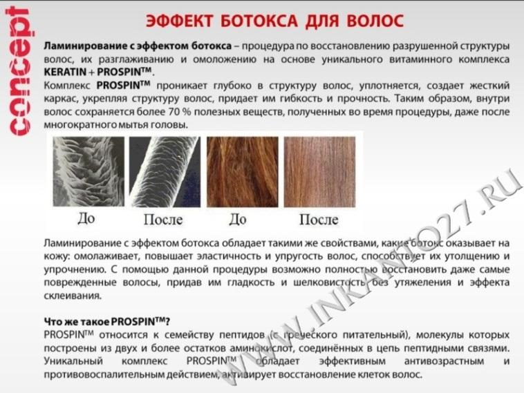 Кератин для волос, что это за средство. как использовать в домашних условиях. виды и обзор косметики: шампунь, маска, спрей.