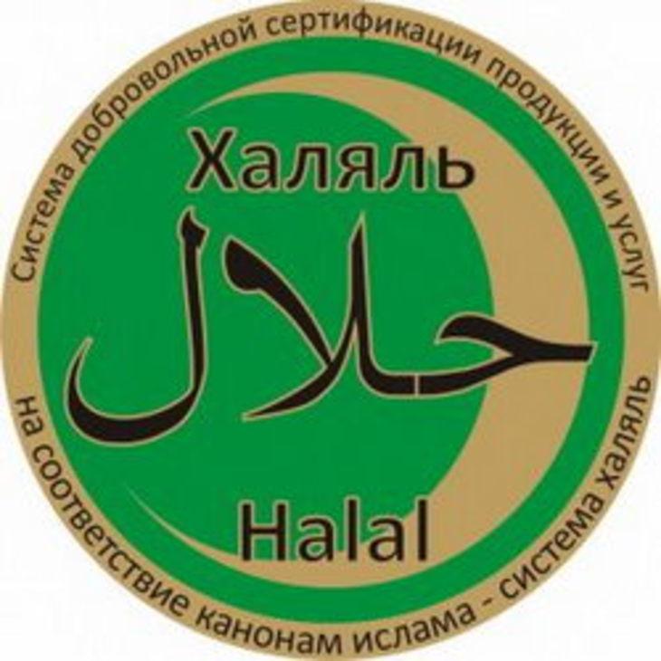 Халяль продукты питания - словарь исламских терминов - мусульмак