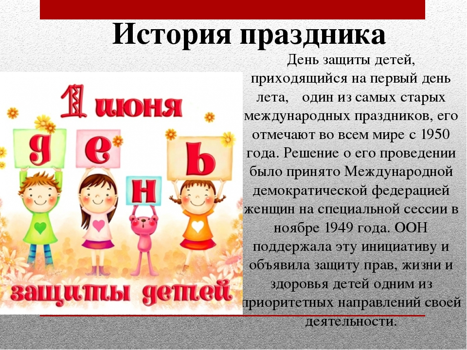1 июня — международный день защиты детей