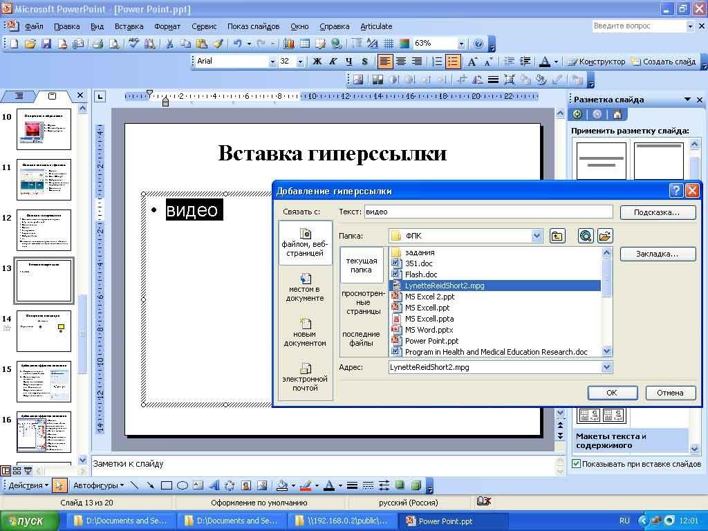 Как сделать гиперссылку в презентации powerpoint, вставить ссылку