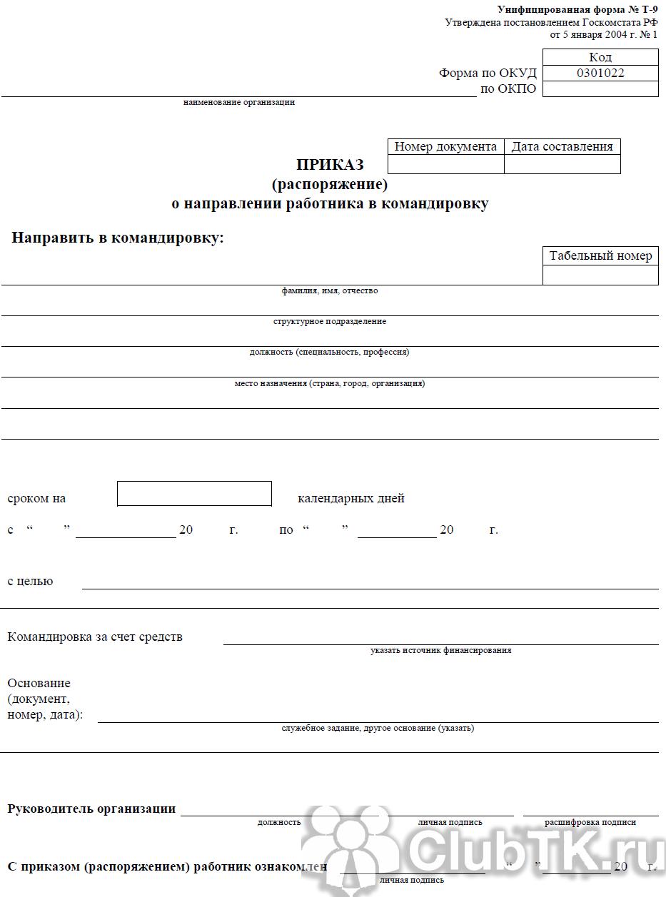 Что считается командировкой по трудовому кодексу рф? - nalog-nalog.ru