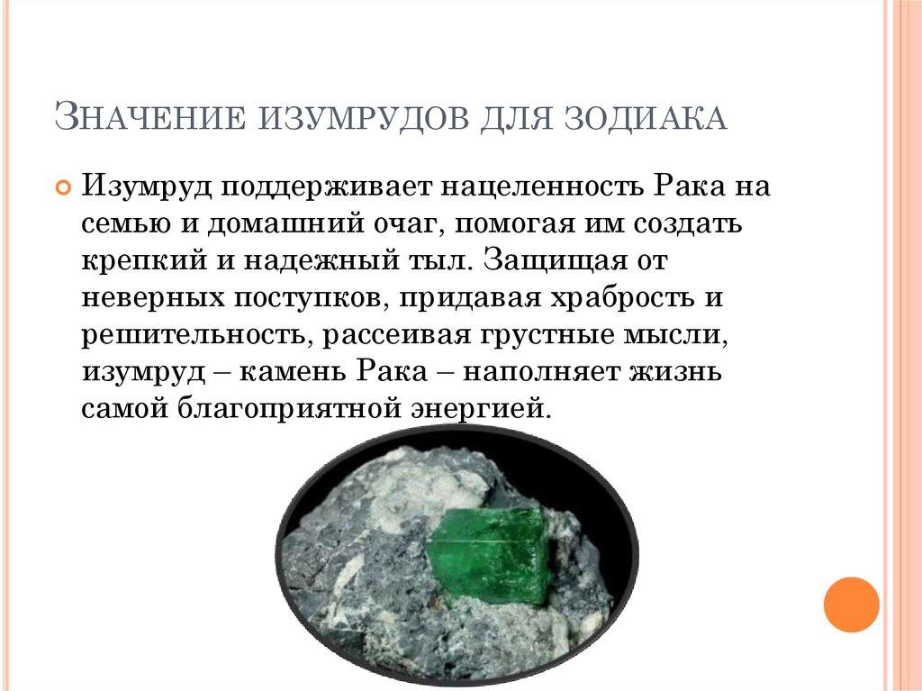 Гидротермальный изумруд: что это такое, цена и преимущества