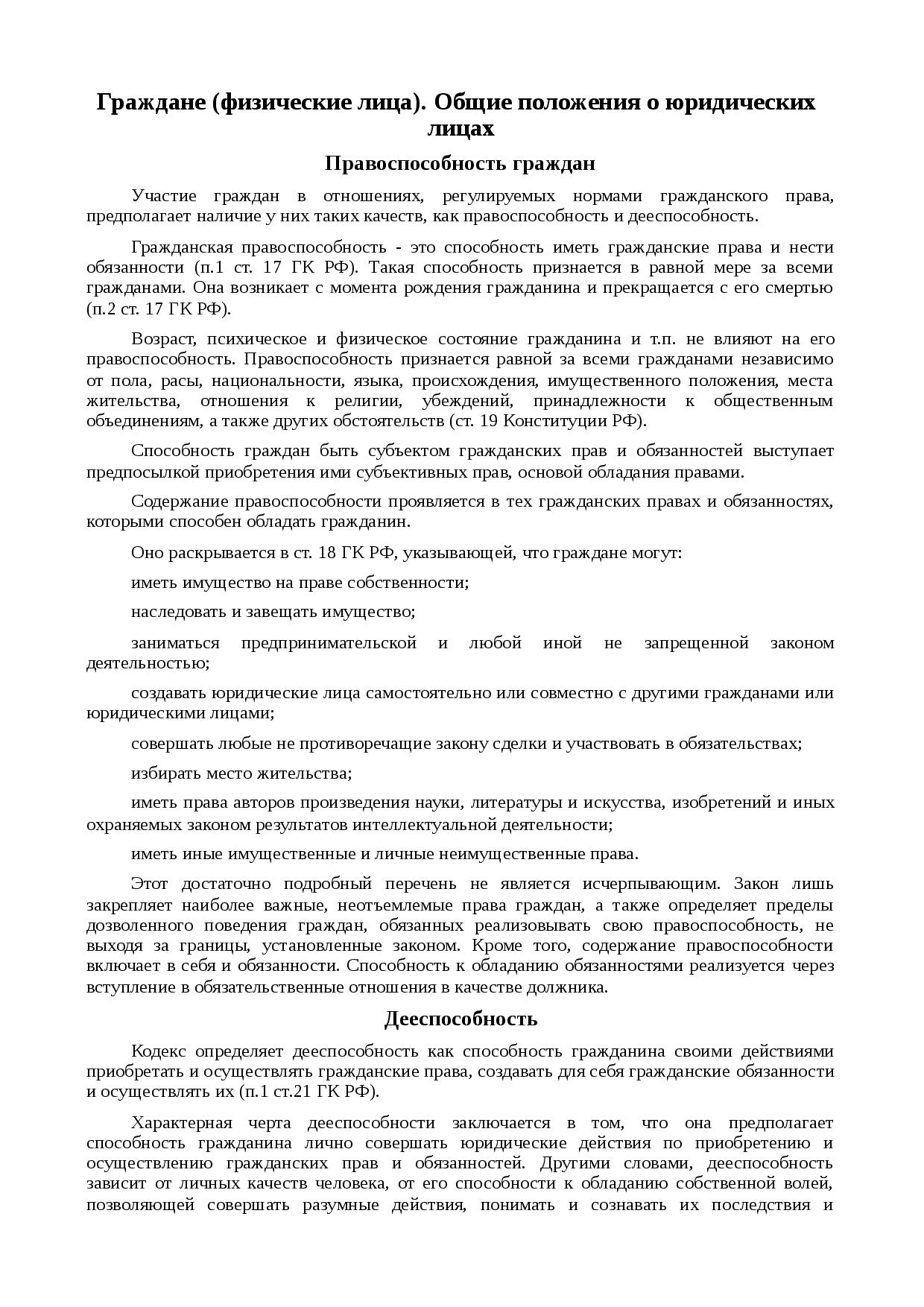 Физическое лицо - википедия