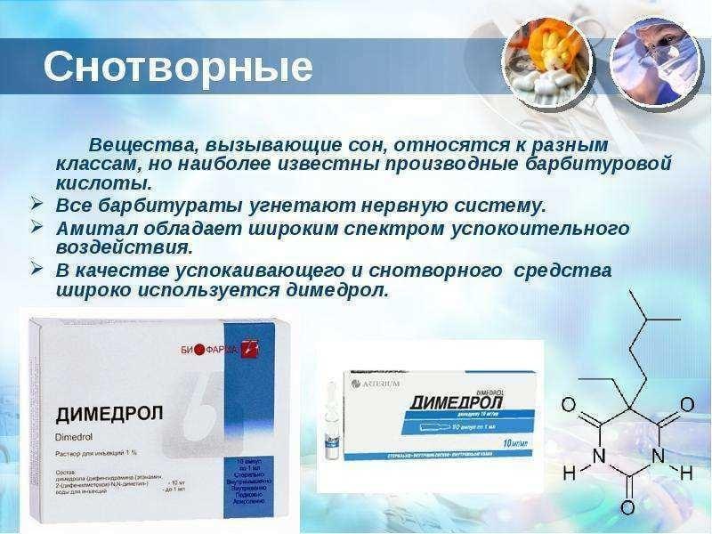 Седативные препараты без рецептов для сна: названия известных средств