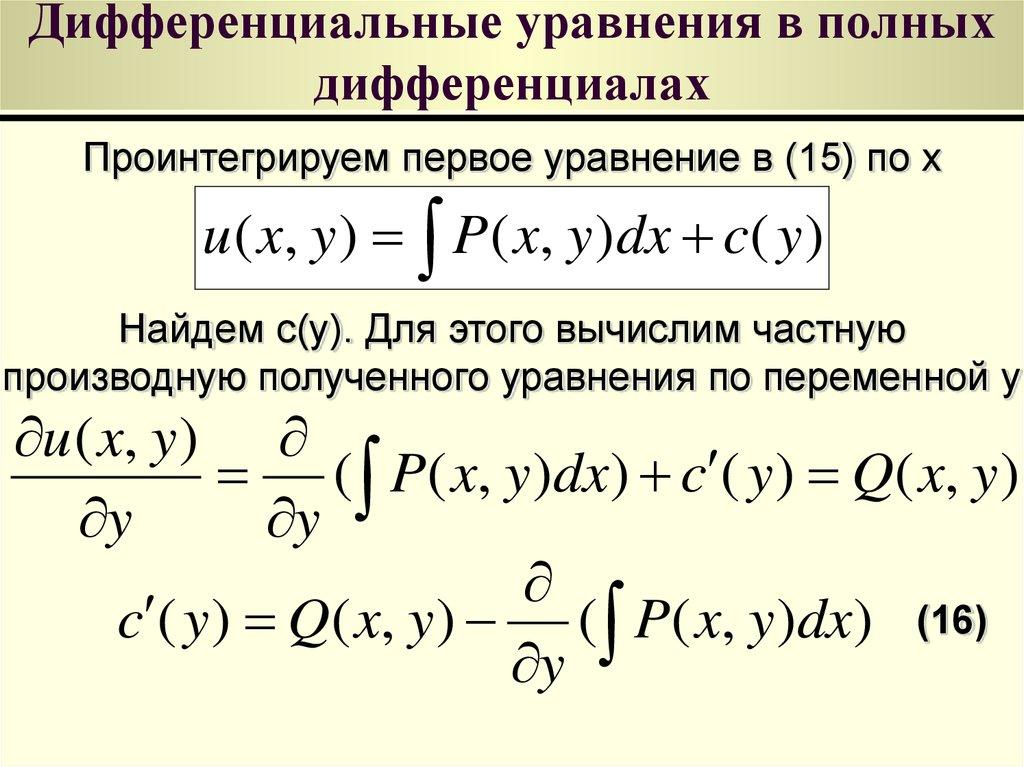 Обыкновенное дифференциальное уравнение — википедия с видео // wiki 2