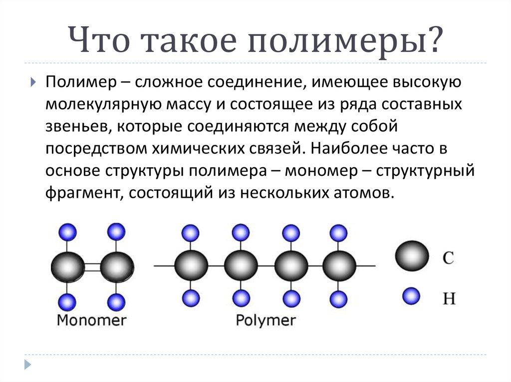 Полимеры — википедия. что такое полимеры
