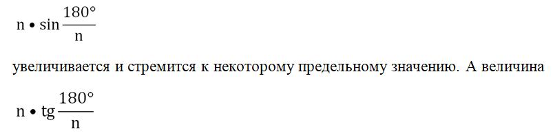 Длина окружности, формула как найти длину окружности