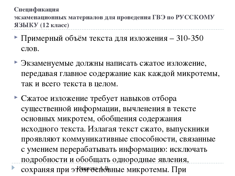 Изложение огэ 2020 по русскому языку