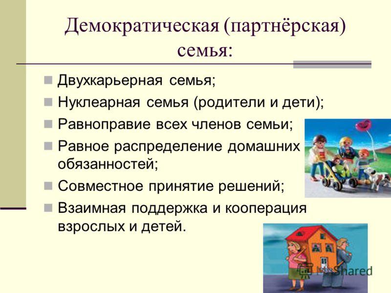 Ядерная семья - nuclear family - qwe.wiki