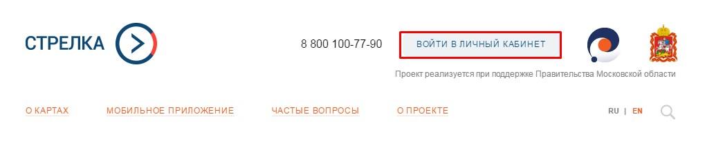 Карта стрелка - единая транспортная карта для жителей москвы и подмосковья strelkacard
