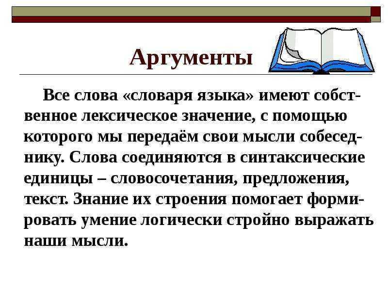 Довод - это что такое? повод и довод. примеры  :: syl.ru