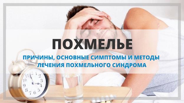Какие бывают симптомы похмелья и как от них избавиться