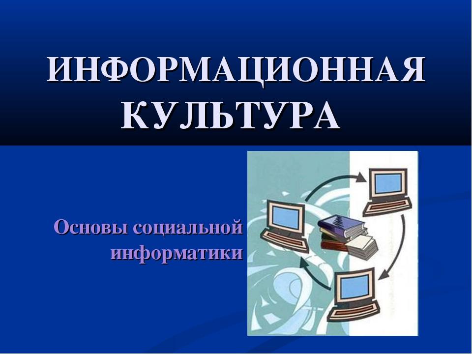 Процессы информационной культуры