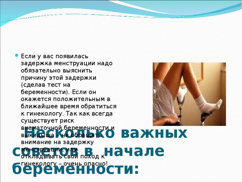 Задержка менструации: что делать? причины задержки менструации, если тест на беременность отрицательный. что значит задержка менструации? 502