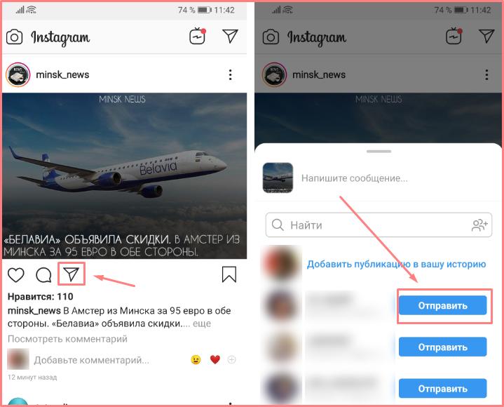 Инстаграм директ (instagram direct) — что такое и как писать в него с компьютера и телефона