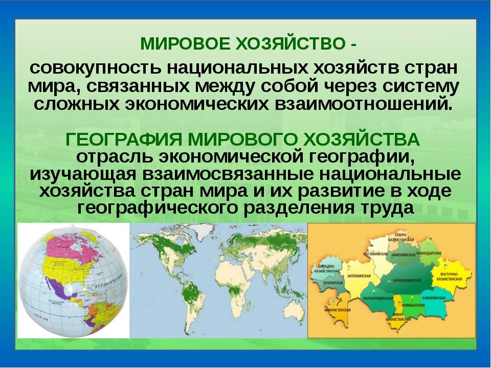 Основа мирового хозяйства