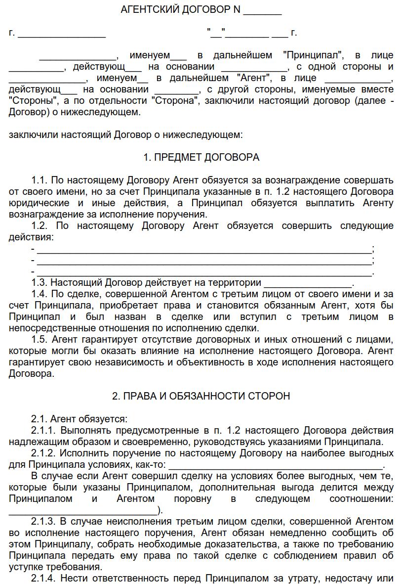 Значение агентского договора и его особенности