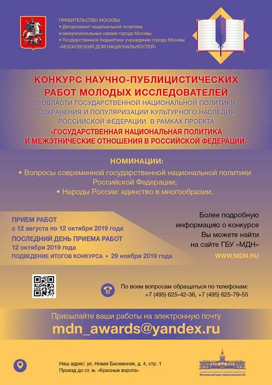 Мгу - это что такое? факультеты. проходной балл. день открытых дверей в московском государственном университете
