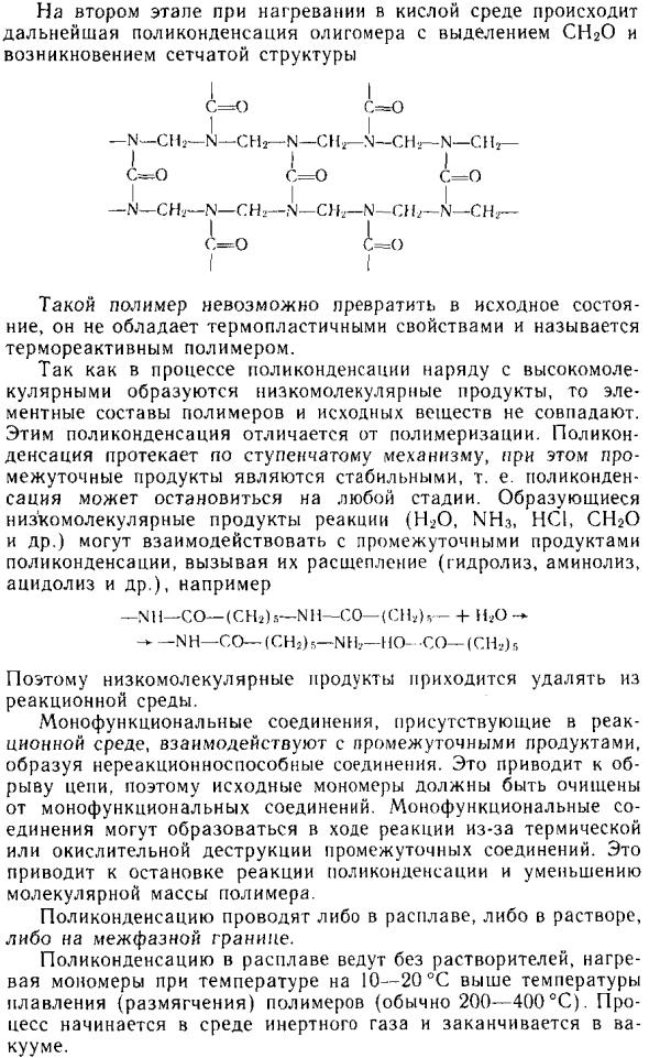 Поликонденсация. реакция поликонденсации: пример, свойства и получение