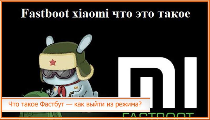 Fastboot xiaomi - что это такое, как выйти из режима