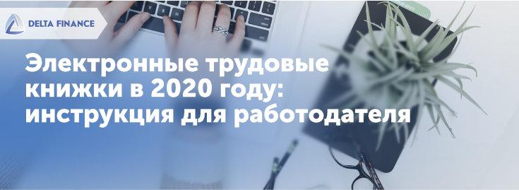 Электронные трудовые книжки с 2020 года: что делать работодателю