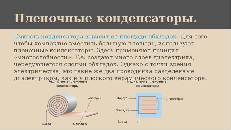 Что такое конденсатор, где применяется и для чего нужен