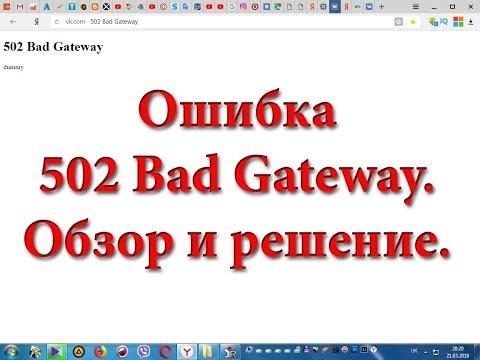 Как исправить 502 ошибку bad gateway в веб-серверах