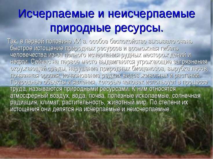 Исчерпаемые природные ресурсы: определение, особенности и примеры