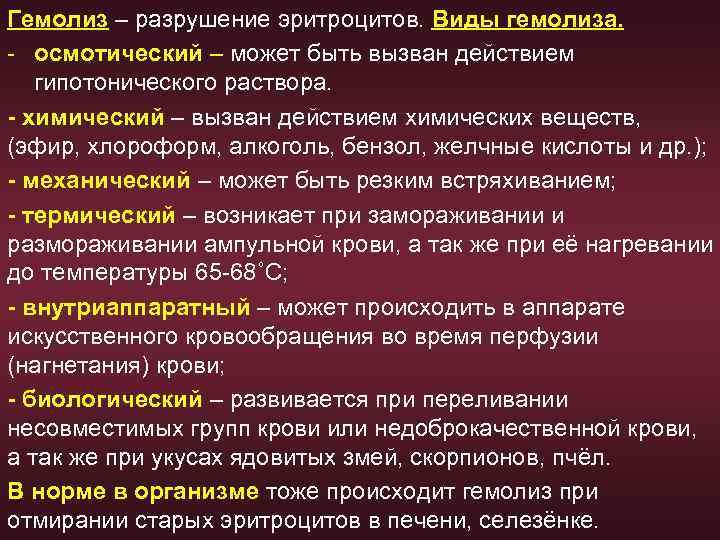 Гемолиз крови при сдаче анализов: что это такое, гемолизированная кровь | hk-krasnodar.ru