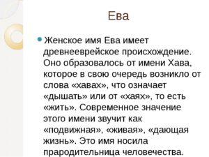 Ева — википедия. что такое ева