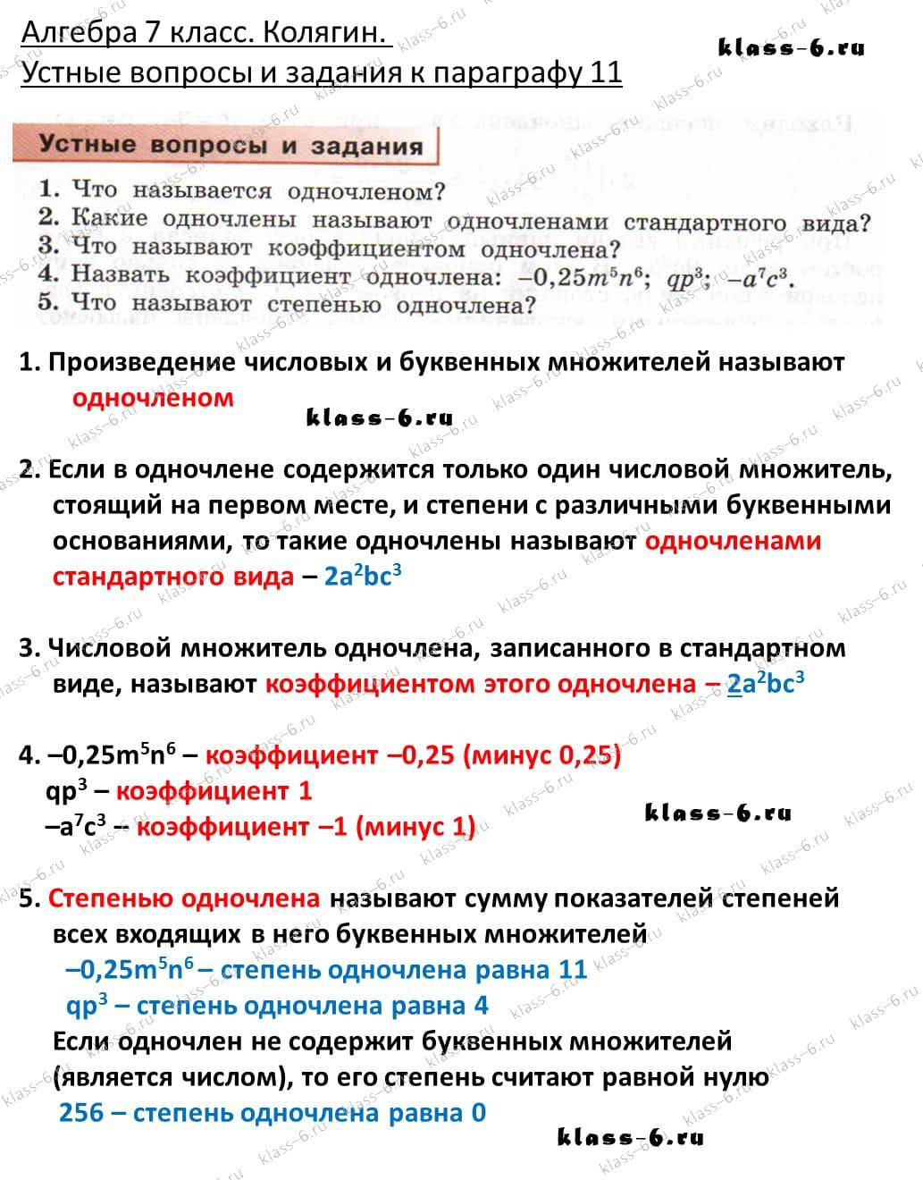 2.1.1. одночлены и многочлены
