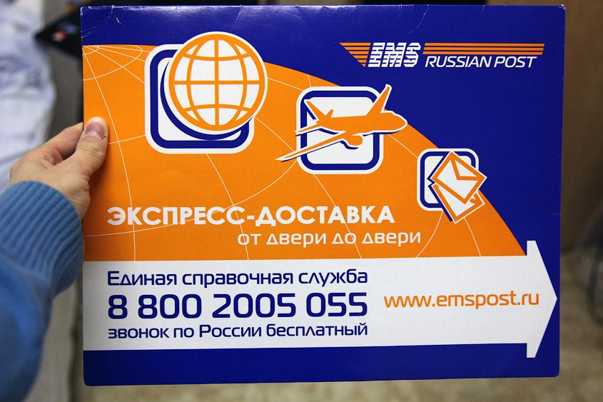 Емс почта россии | ems личный кабинет | курьерская служба почты россии